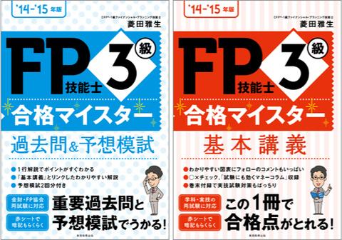 FP技能士3級 合格マイスター '14−'15年版