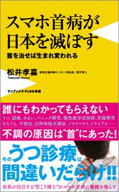 スマホ首病が日本を滅ぼす