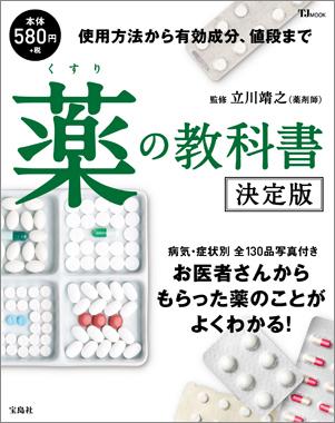 薬の教科書 決定版