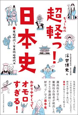 超軽っ!  日本史