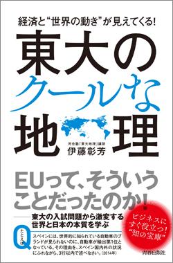 """経済と""""世界の動き""""が見えてくる! 東大のクールな地理"""