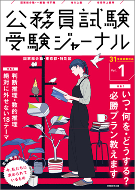公務員試験 受験ジャーナル vol.1 31年度試験対応