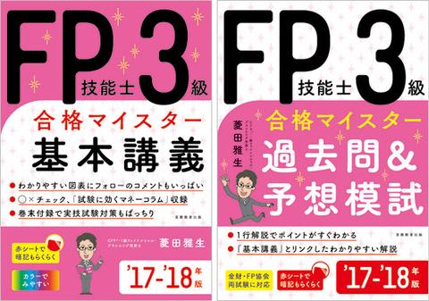 FP技能士3級 合格マイスターシリーズ
