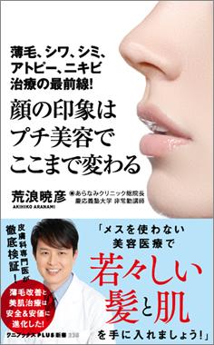 新書 顔の印象はプチ美容でここまで変わる
