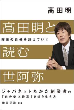 高田明と読む世阿弥 昨日の自分を超えていく