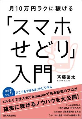 月10万円 ラクに稼げる 「スマホせどり」入門