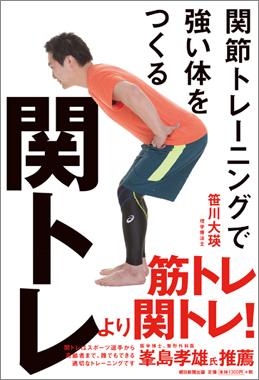 関トレ 関節トレーニングで強いからだを作る