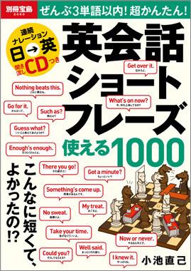 英会話ショートフレーズ使える1000