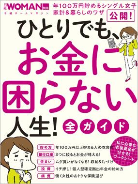 日経WOMAN「ひとりでも、お金に困らない人生! 全ガイド」