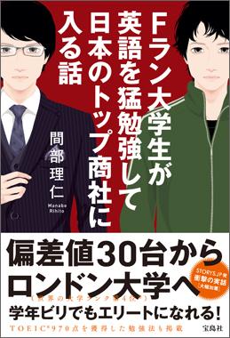 Fラン大学生が英語を猛勉強して 日本のトップ商社に入る話