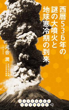 西暦536年の謎の大噴火と地球寒冷期の到来