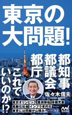 東京の大問題!