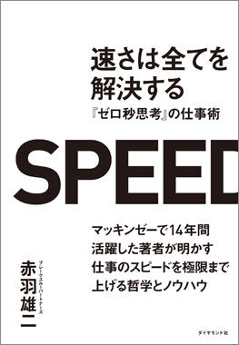 速さは全てを解決する『ゼロ秒思考』の仕事術