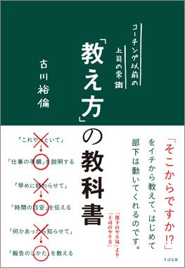「教え方」の教科書