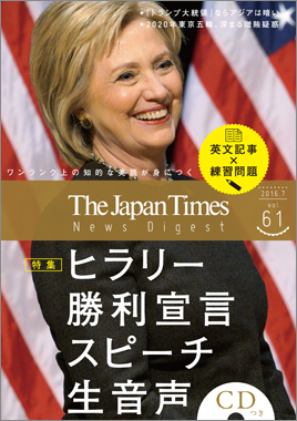 The Japan Times News Digest 61
