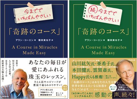今まででいちばんやさしい「奇跡のコース」1,2