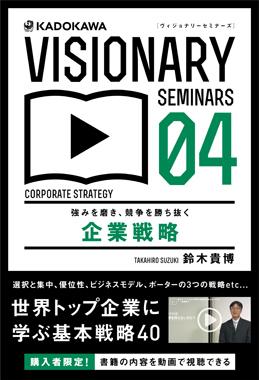 VISIONARY SEMINARS 4