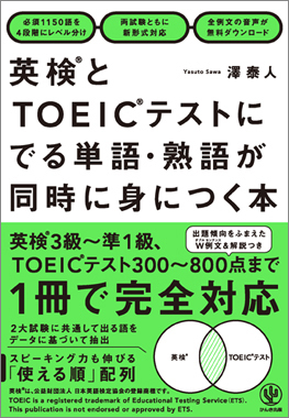 英検®とTOEIC®テストにでる単語・熟語が同時に身につく本