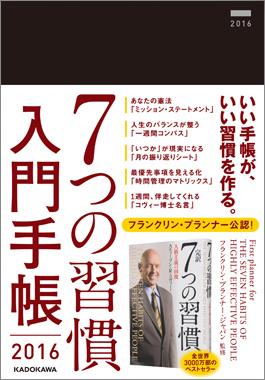 7つの習慣手帳2016