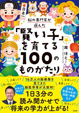 脳の専門家が選んだ「賢い子」を育てる100のものがたり