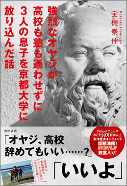 強烈なオヤジが高校も塾も通わせずに 3人の息子を京都大学に放り込んだ話