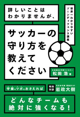 詳しいことはわかりませんが、サッカーの守り方を教えてください