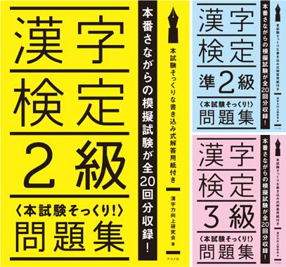 漢字検定<本試験そっくり! >問題集