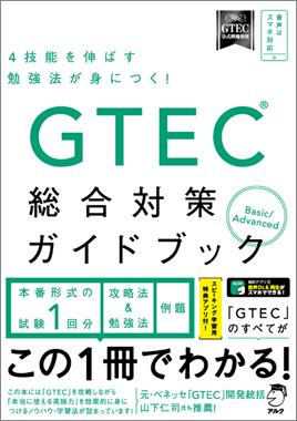 GTEC総合対策ガイドブック