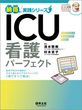 ICU看護パーフェクト