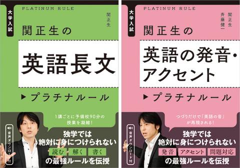 大学入試 関正生の英語長文、英語発音・アクセントプラチナルール