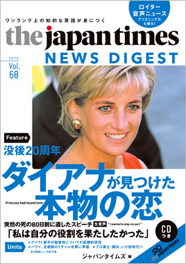 The Japan Times News Digest Vol.68