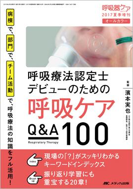 呼吸療法認定士デビューのための呼吸ケアQ&A100