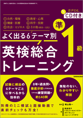 よく出る5テーマ別 英検総合準1級トレーニング