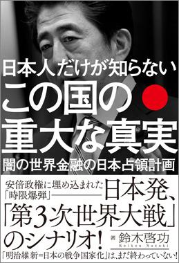 日本人だけが知らないこの国の重大な真実