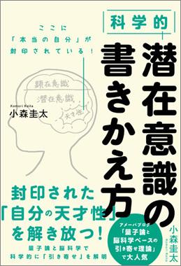 科学的 潜在意識の書きかえ方