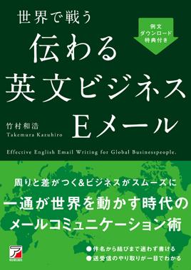 世界で戦う伝わる英文ビジネスEメール