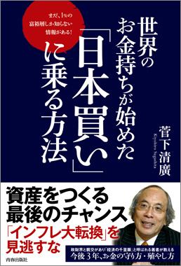 「日本買い」に乗る方法