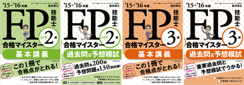 FP技能士 合格マイスターシリーズ