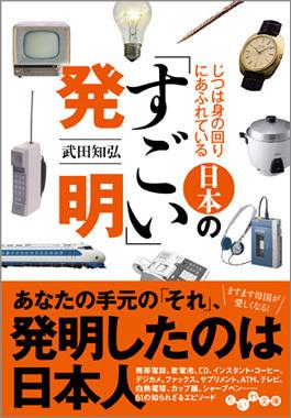 じつは身の回りにあふれている日本の「すごい」発明