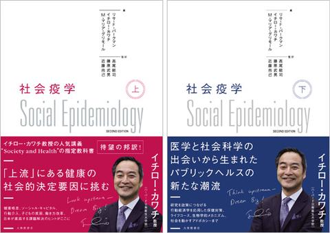 社会疫学(上・下)