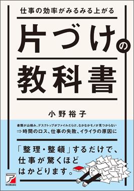 片づけの教科書