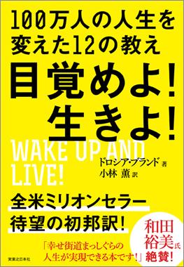 目覚めよ!生きよ!