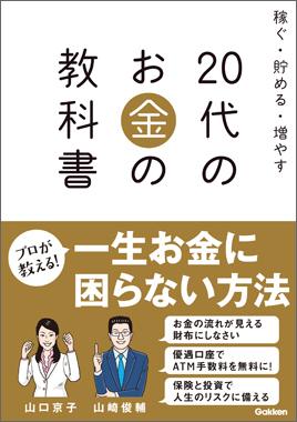 20代のお金の教科書