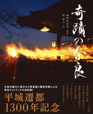 奇蹟の奈良