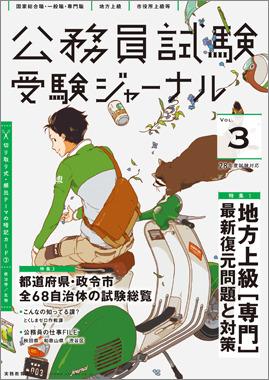 公務員試験受験ジャーナル vol.3
