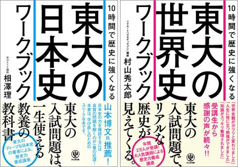 10時間で歴史に強くなる 東大の日本史本ワークブック 10時間で歴史に強くなる 東大の世界史本ワークブック