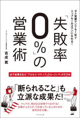 「失敗率0%」の営業術