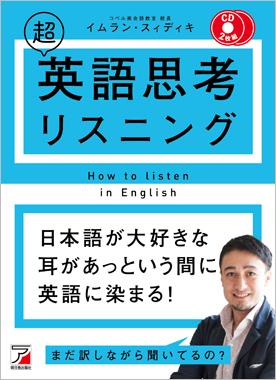 CD BOOK 超英語思考リスニング