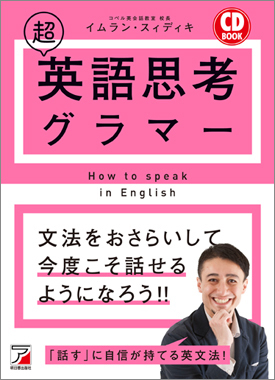 超英語思考グラマー