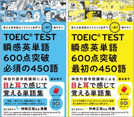 TOEIC TEST 瞬感英単語シリーズ